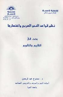 تحميل كتاب نظم قواعد النحو العربي واختصارها بحث في التقييم والتقويم - ممدوح عبد الرحمن