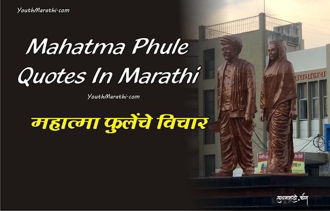 Mahatma Phule Quotes In Marathi | महात्मा ज्योतिबा फुले यांचे विचार