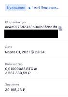 МММ-2021 платит скрин биткойн-кошелька