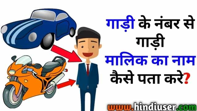 गाड़ी नंबर से गाड़ी मालिक का नाम और Address कैसे पता करें