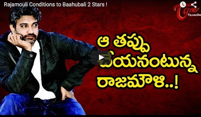 Rajamouli Serious Conditions To Bahubali 2 Stars !