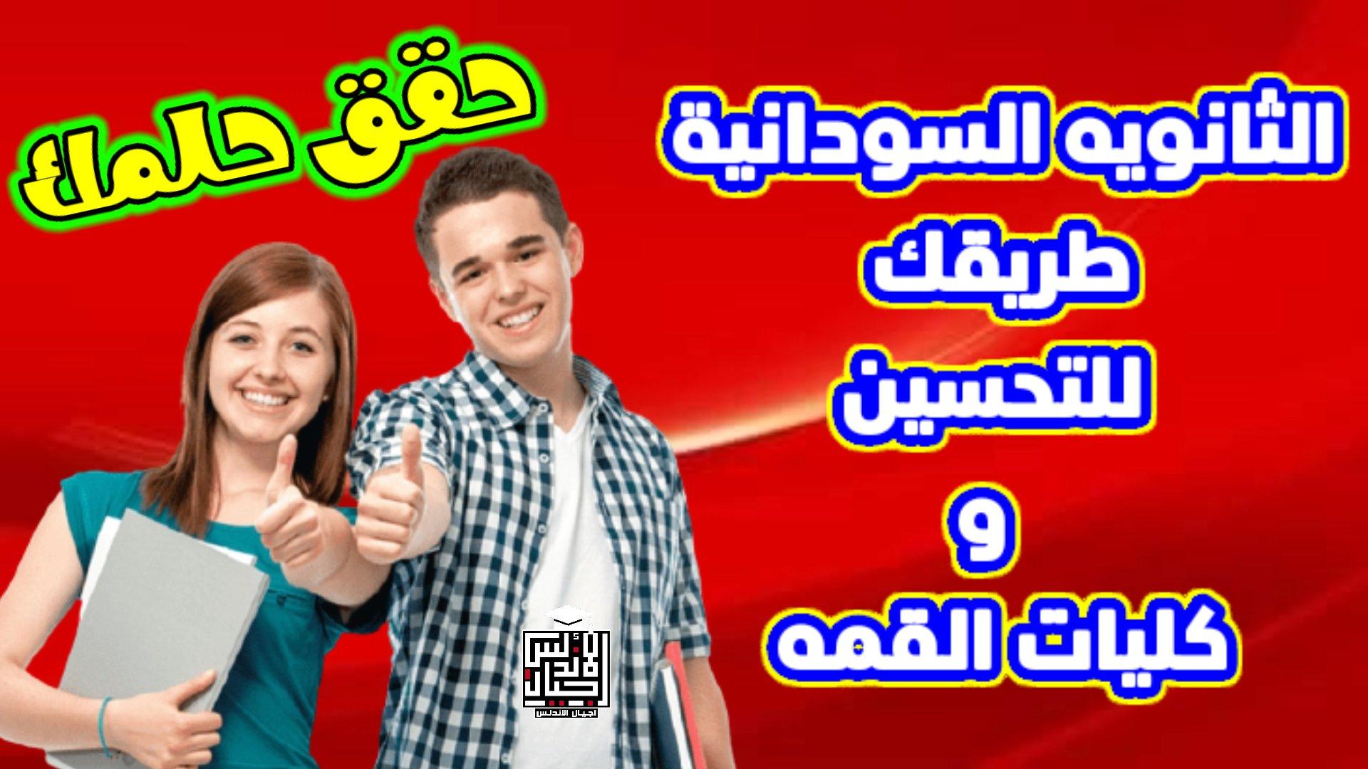 الثانويه السودانيه الطريق الوحيد للتحسين وكليات القمه | حقق حلمك  - اجيال الاندلس