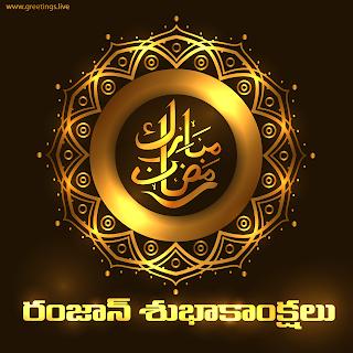 Ramzan Subhakankshalu Telugu Images Golden Ramzan Telugu greetings with arabic calligraphy
