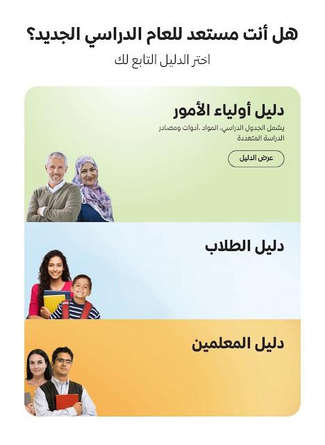 منصة التعليم المصري  للطلاب والمعلمين وأولياء الامور
