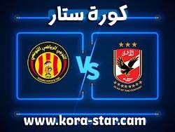 موعد وتفاصيل مباراة الأهلي والترجي اليوم 19-06-2021 في دوري أبطال أفريقيا