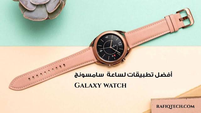 أفضل 12 تطبيقًا لـساعة سامسونج  Samsung Galaxy Watch