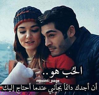 صور عشق وغرام وهيام