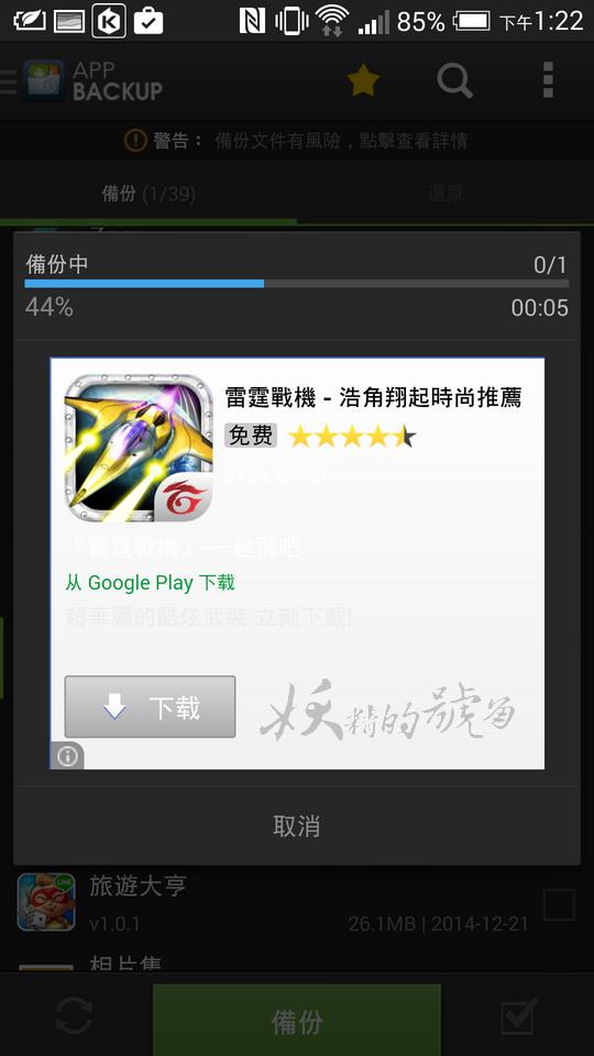 2014 12 28%2B05.22.35 - [教學] 如何從Play Store 商店中將apk檔案提取出來?