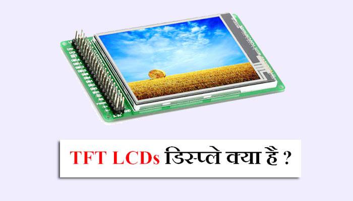 TFT full form in Hindi - टी.एफ.टी क्या होता है?