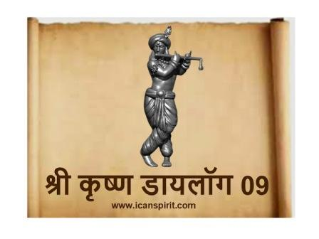 Shree Krishna Dialogue 09