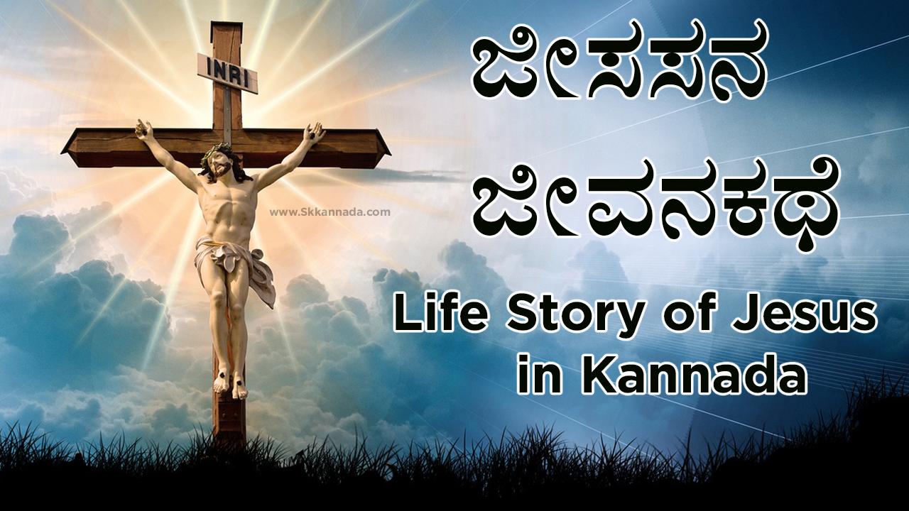 ಜೀಸಸನ ಜೀವನಕಥೆ - Life Story of Jesus in Kannada