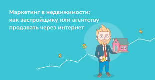 Маркетинг в недвижимости, менеджер по продажам недвижимости Одесса. Как увеличить продажи квартир застройщику?
