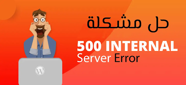 كيفية اصلاح خطأ 500 Internal Server Error في الووردبريس
