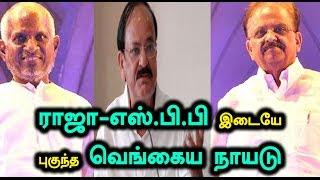 Venkaiah Naidu about Ilayaraja and S.P.Balasubramaniyam issue
