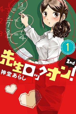Sensei Lock-On! 2nd