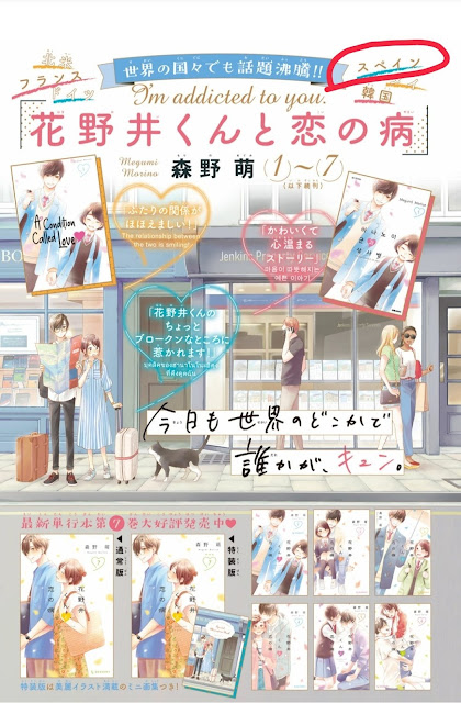 El manga Hananoi-kun to Koi no Yamai de Megumi Morino se publicará en España.