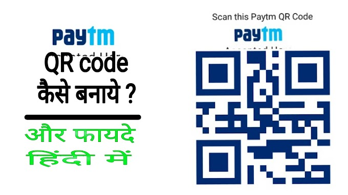 Mobile से Paytm KYC कैसे करें paytm कैसे use करे फुल जानकारी हिन्दी में ।