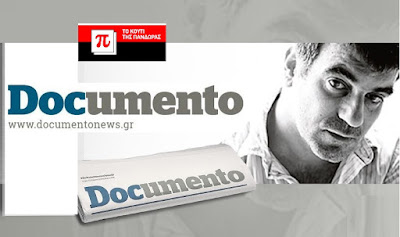 Mε τηλεεργασία λειτουργούν Documento και koutipandoras