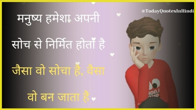 motivational lines for students in hindi