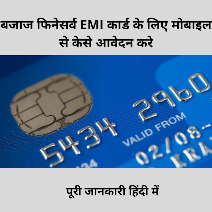 बजाज फिनेसवॅ EMI कार्ड केसे बनवाए - पूरी जानकारी हिंदी में