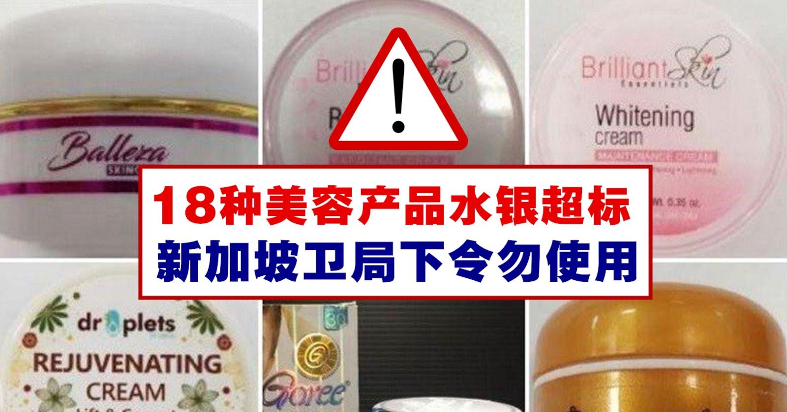 18种美容产品水银超标,新加坡卫局下令勿使用