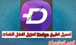 تحميل تطبيق Zedge