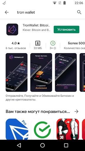 Установка приложения TronProm