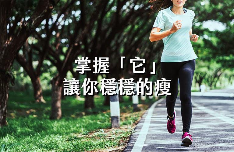 《肥胖大解密》07-掌握「它」讓你穩穩的瘦