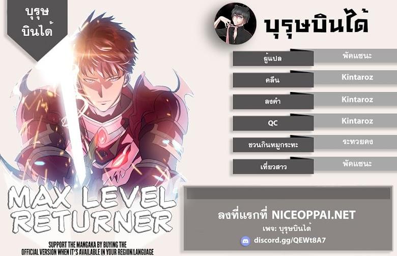 Max Level Returner - หน้า 22