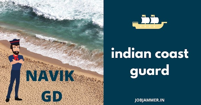 INDIAN COAST GUARD NAVIK(GD) COMPLETE DETAILS |AGE|QUALIFICATION|SALARY|EXAM|SYLLABUS
