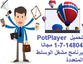 تحميل PotPlayer 1-7-14804 مجانا برنامج مشغل الوسائط المتعددة
