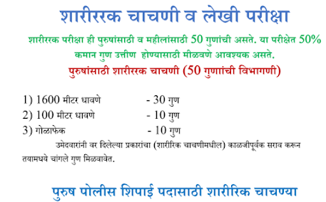Download Maharashtra Police Constable Bharti Syllabus In PDF So Just Click Here & Download