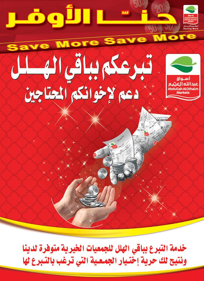 عروض اسواق العثيم السعودية الاسبوعية من 15 حتى 21 فبراير 2018