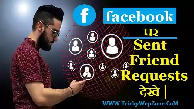 How to View Sent Friend Requests On Facebook Android App