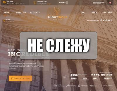 Скриншоты выплат с хайпа hightwolf.com