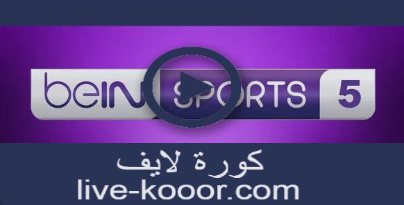 مشاهدة قناة بي ان سبورت الخامسة   bein-sport