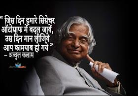 Abdul Kalam Quotes in Hindi - अब्दुल कलाम के अनमोल विचार