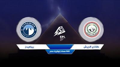 مشاهدة مباراة طلائع الجيش ضد بيراميدز 08-08-2021 بث مباشر في الدوري المصري