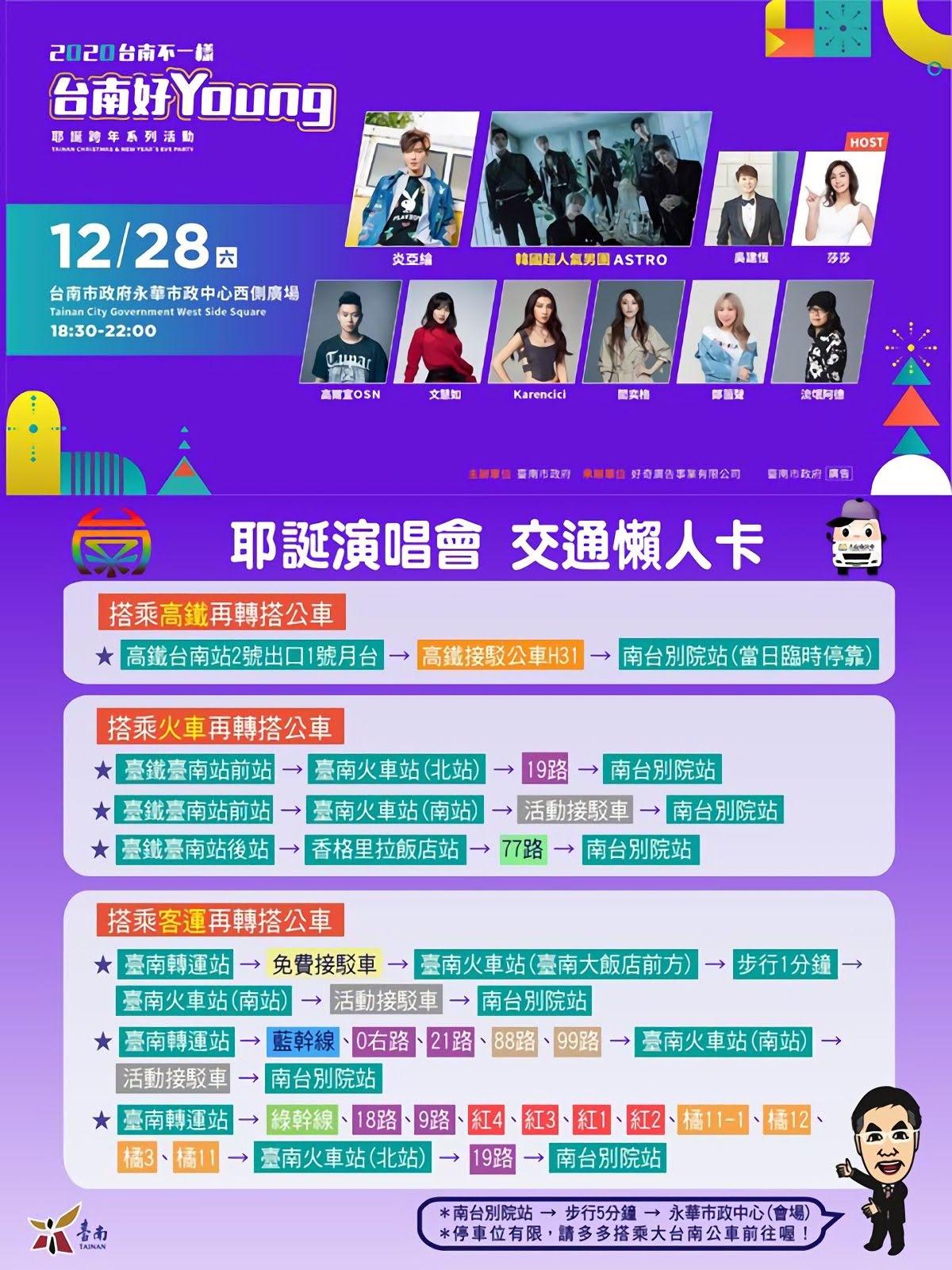 [活動] 台南好Young耶誕跨年城|12/28跨年演唱會|群星邀請大家一起瘋台南
