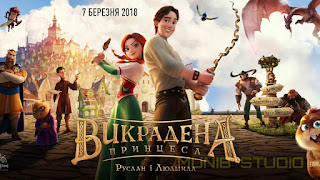 The Stolen Princess: Ruslan and Ludmila (2018) With Sinhala Subtitle