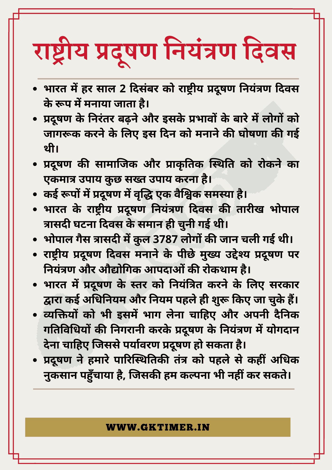 राष्ट्रीय प्रदूषण नियंत्रण दिवस पर निबंध | National Pollution Control Day in Hindi | 10 Lines On National Pollution Control Day in Hindi