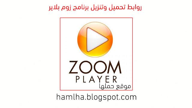 تحميل برنامج زووم بلاير Zoom Player لتشغيل الفيديو والصوت