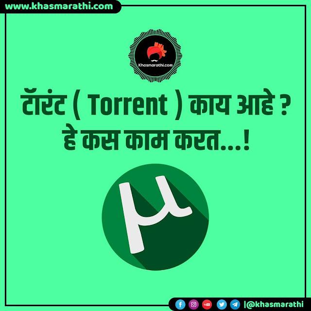 टॉरंट (Torrent) काय आहे ? ते कस काम करत ?|| Infotainment