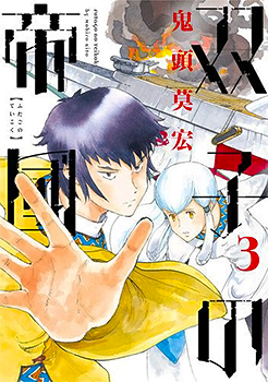 Futago no Teikoku Manga