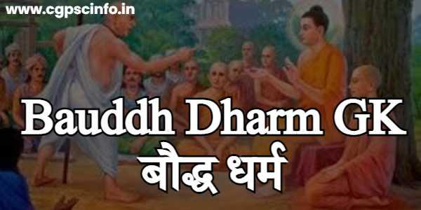 Bauddh Dharm GK in Hindi   बौद्ध धर्म की पूरी जानकारी Hindi में  