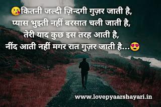 Barish ki shayari Hindi