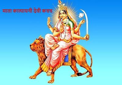 Mata Katyayani Devi Kavach