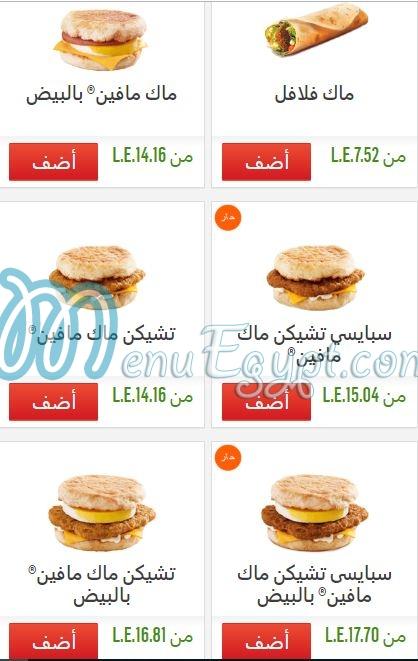 "منيو وفروع وأرقام توصيل عروض ماكدونالدز "" ماك "" McDonalds 2020"