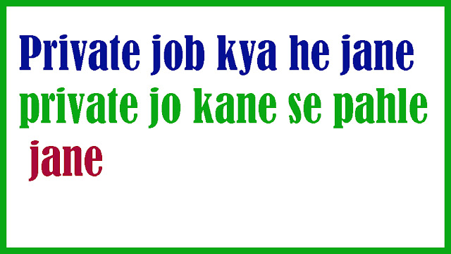 Private job kya private job kese kare.