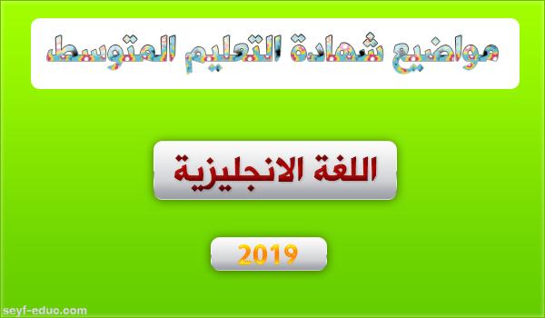 موضوع اللغة الانجليزية لشهادة التعليم المتوسط 2019
